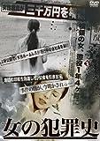 女の犯罪史[DKIS-9512][DVD]