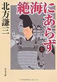 絶海にあらず〈上〉 (中公文庫)