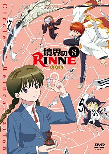 境界のRINNE 8 [DVD]の拡大画像