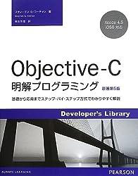 Objective-C明解プログラミング : 基礎から応用までステップ・バイ・ステップ方式でわかりやすく解説