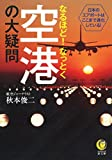 なるほど!なっとく空港の大疑問: 日本のエアポートはここまで進化している! (KAWADE夢文庫)