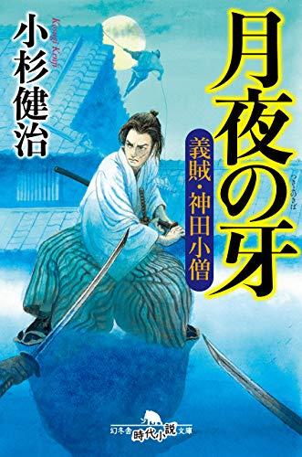 月夜の牙 義賊・神田小僧 (幻冬舎時代小説文庫)