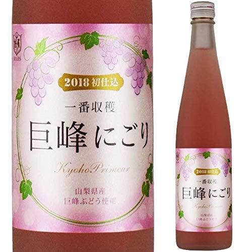 一番収穫 巨峰 にごり 新酒 500ml 甘口 日本ワイン シャトー・マルス山梨ワイナリー
