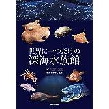 世界に一つだけの深海水族館