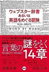 ウェブスター辞書あるいは英語をめぐる冒険