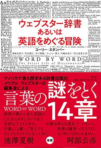 ウェブスター辞書あるいは英語をめぐる冒険 / コーリー・スタンパー