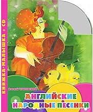 English Nursery Rhymes (Angliiskie Narodnye Pesenki) - Book & CD in Russian language
