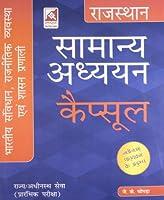 Rajasthan Samanya Adhyayan Capsule
