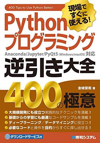 現場ですぐに使える! Pythonプログラミング逆引き大全400の極意