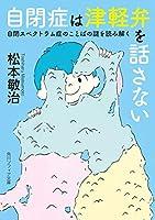 自閉症は津軽弁を話さない 自閉スペクトラム症のことばの謎を読み解く (角川ソフィア文庫)