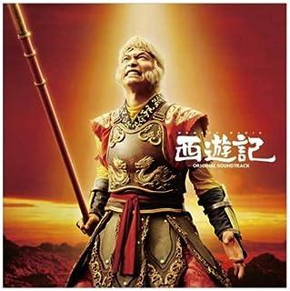 映画「西遊記」ORIGINAL