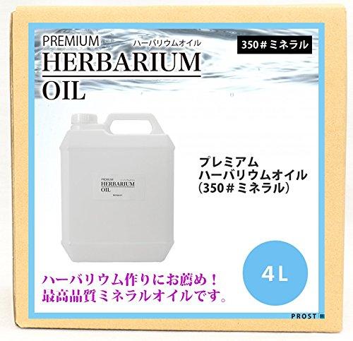 PREMIUM ハーバリウムオイル 350# ミネラルオイル 4L / 流動パラフィン