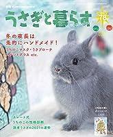 季刊 うさぎと暮らす NO78 (2020 Winter)