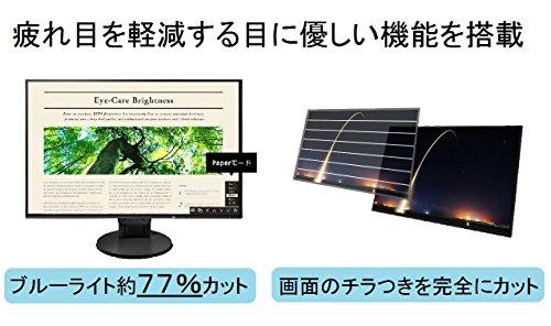 『EIZO FlexScan 24.1インチ ディスプレイ モニター (WUXGA/IPSパネル/ノングレア/ブラック/5年間保証&無輝点保証) EV2456-RBK』の3枚目の画像