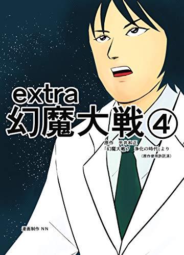 extra幻魔大戦④