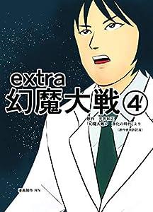 extra幻魔大戦 4巻 表紙画像