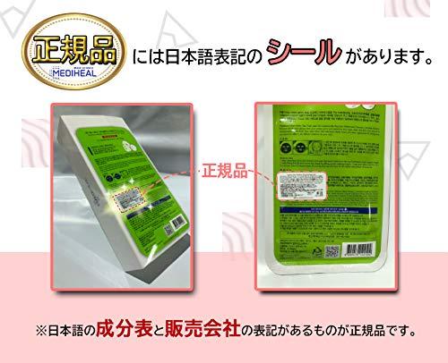 【正規品】Medihealメディヒールティーツリーケアソリューション・エッセンシャル・マスクパック10枚入り3箱