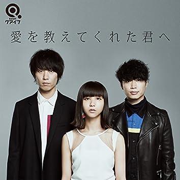 Ai O Oshietekureta Kimi E (TV Size Version)