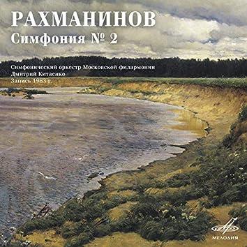 Rachmaninoff: Symphony No. 2, Op. 27