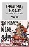 「東国の雄」上杉景勝 謙信の後継者、屈すれども滅びず (角川新書)