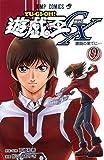 遊☆戯☆王GX 9 (ジャンプコミックス)