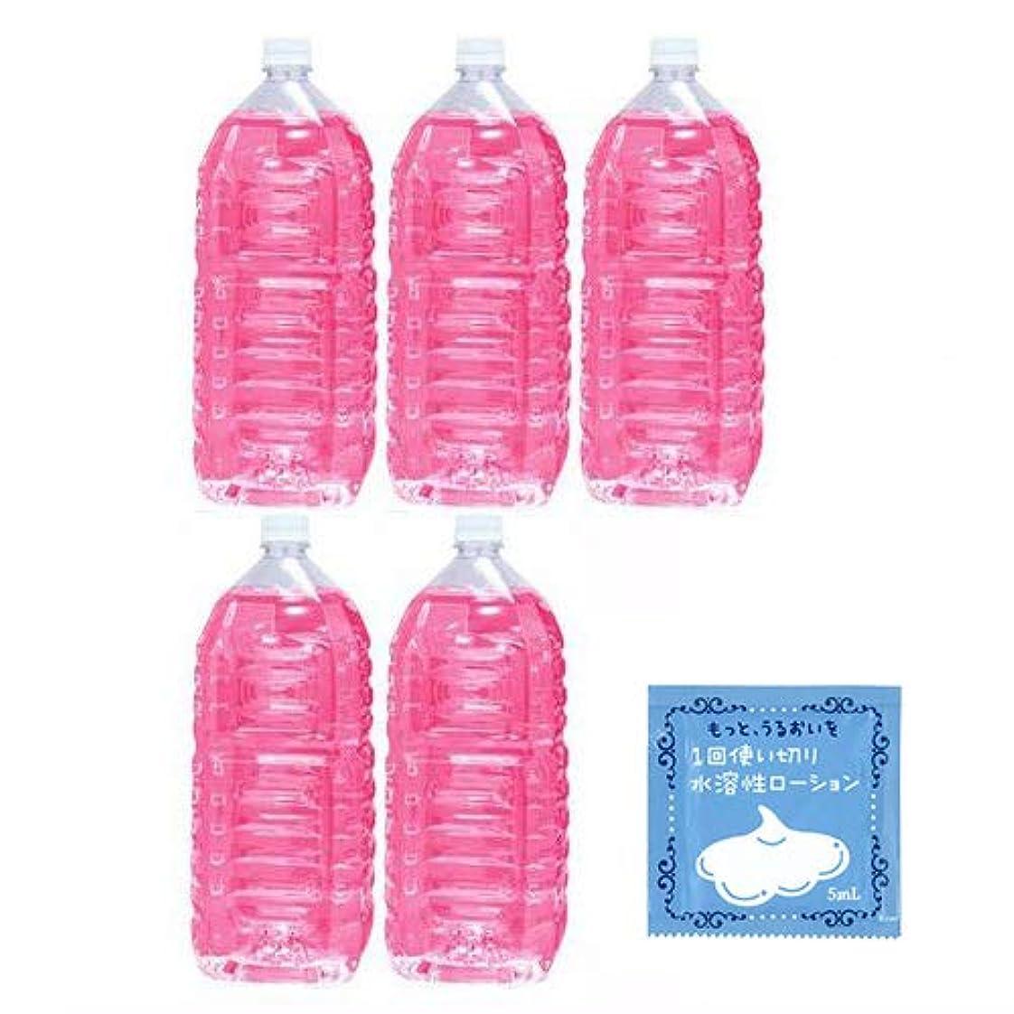 コモランマアスレチック信頼性のあるピンクローション 2Lペットボトル ハードタイプ(5倍濃縮原液)業務用ローション ×5本セット + 1回使い切り水溶性潤滑ローション