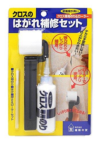 CR-01 Cloth Peeling Repair Set