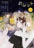 ガレット No.5 [雑誌] (ガレットワークス)