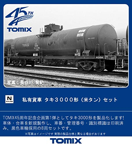 TOMIX Nゲージ 私有貨車 タキ3000形 米タン セット 98747 鉄道模型 貨車