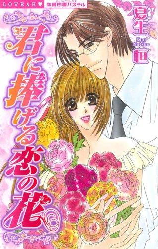 君に捧げる恋の花 (ミッシィコミックス 恋愛白書パステル)の詳細を見る