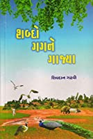 Shabdo Gagane Gajya