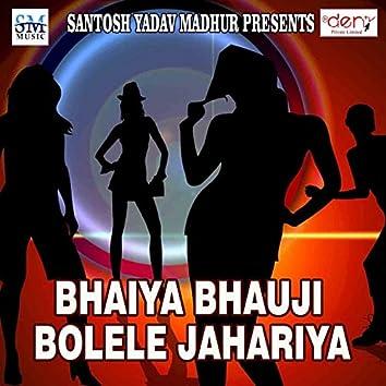 Bhaiya Bhauji Bolele Jahariya