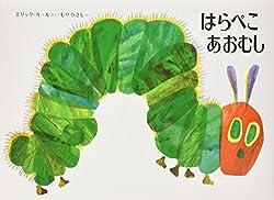 外国人が書いて、日本でも大ヒットした絵本 『はらぺこあおむし』