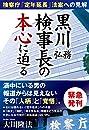黒川弘務検事長の本心に迫る ―検察庁「定年延長」法案への見解―
