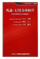 現論・信用金庫経営―3信金理事長の白熱鼎談! (KINZAIバリュー叢書)