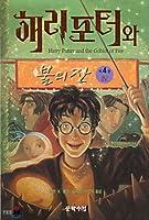 Harry Potter und der Feuerkelch Teil 4 von 4 Teilen 8983920955 Book Cover