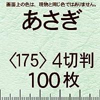 レザック66(淡色中量)4切Y<175>あさぎ(100枚)