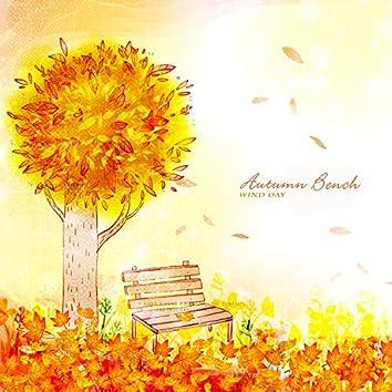 가을 벤치