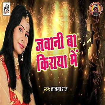 Jawani Ba Kiraya Me - Single