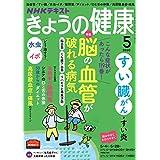 NHK きょうの健康 2020年 5月号 [雑誌] (NHKテキスト)