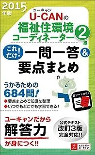 2015年版 U-CANの福祉住環境コーディネーター2級 これだけ!一問一答&要点まとめ (ユーキャンの資格試験シリーズ)