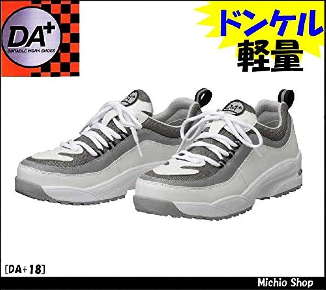 拡張摩擦宿題ドンケル 安全靴 DAプラス DA+18 28