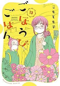 ごほうびごはん 13巻 (芳文社コミックス)