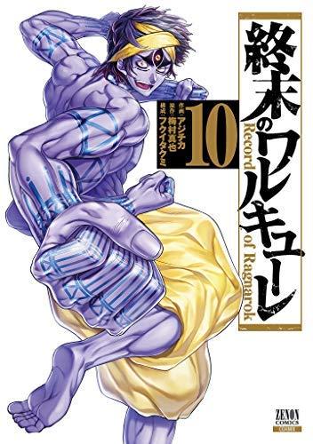 終末のワルキューレ コミック 1-10巻セット