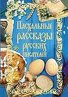 Пасхальные рассказы русских писателей (Пасхальное чудо)