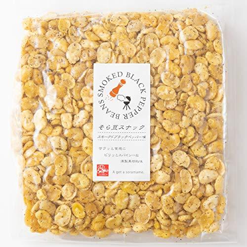 吉松 燻製 黒胡椒 そら豆 [ 250g ] 業務用 お菓子 ナッツ 胡椒 ブラックペッパー 豆菓子 スナック スモーク