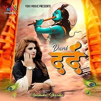 Dard (Shyam Bhajan)