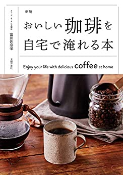 [富田 佐奈栄]の新版 おいしい珈琲を自宅で淹れる本