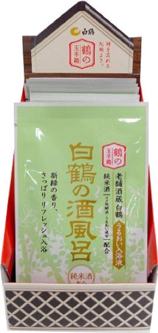 カテゴリー血まみれ光沢白鶴の酒風呂 純米酒配合 25ml×20包入 森林の香り(ピュアグリーンの湯)
