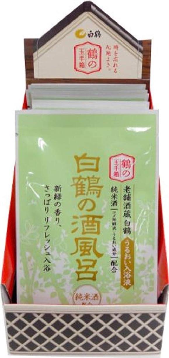 文エンターテインメント合法白鶴の酒風呂 純米酒配合 25ml×20包入 森林の香り(ピュアグリーンの湯)